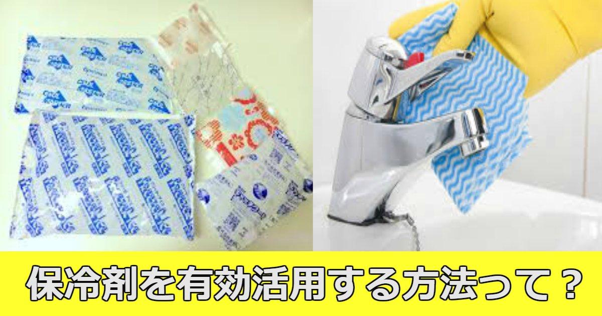 horei.png?resize=1200,630 - 冷蔵庫に溜まっている保冷剤、実は有効活用できるんです!