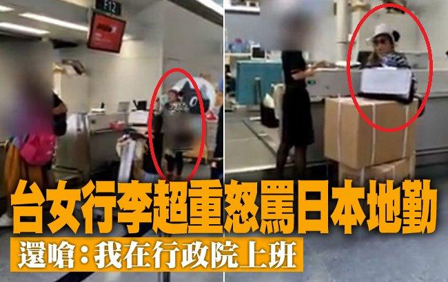 img 5b3ce974def11.png?resize=300,169 - 嗆日本地勤:「白X,我在行政院上班」大媽脫序行為讓台灣顏面掃地