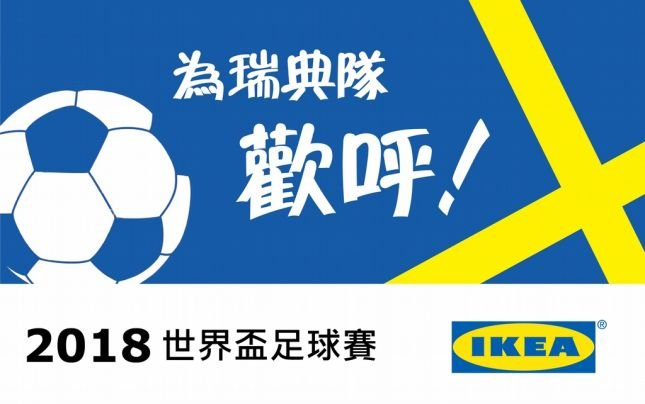 img 5b3e71dba8ce3.png?resize=1200,630 - 慶祝瑞典世足踢進前八強:IKEA祭出限時8折優惠!