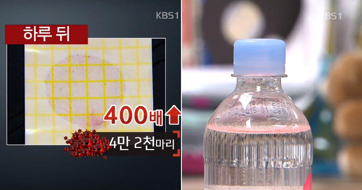 img 5b544dd6b41aa 1.png?resize=1200,630 - 어제 마시다 남은 물, 오늘 다시 마시면 안 되는 이유 (영상)