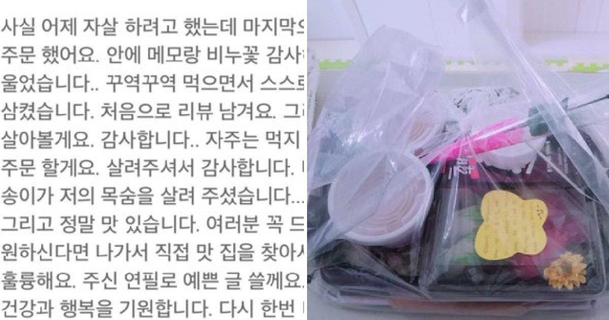 img 5b5ef67b1fd2a.png?resize=300,169 - 자살까지 생각하던 손님의 목숨을 살린 초밥집 사장님의 메모