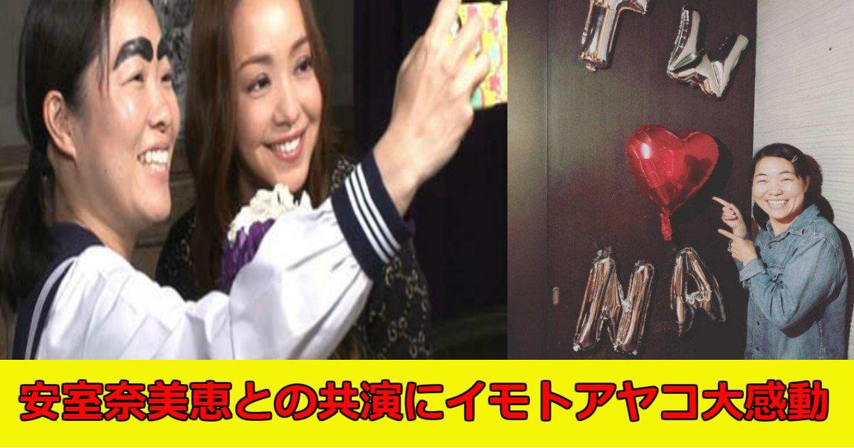 imoto.png?resize=1200,630 - 安室奈美恵がまさかのバラエティー出演、イッテQ!にてイモトアヤコと共演