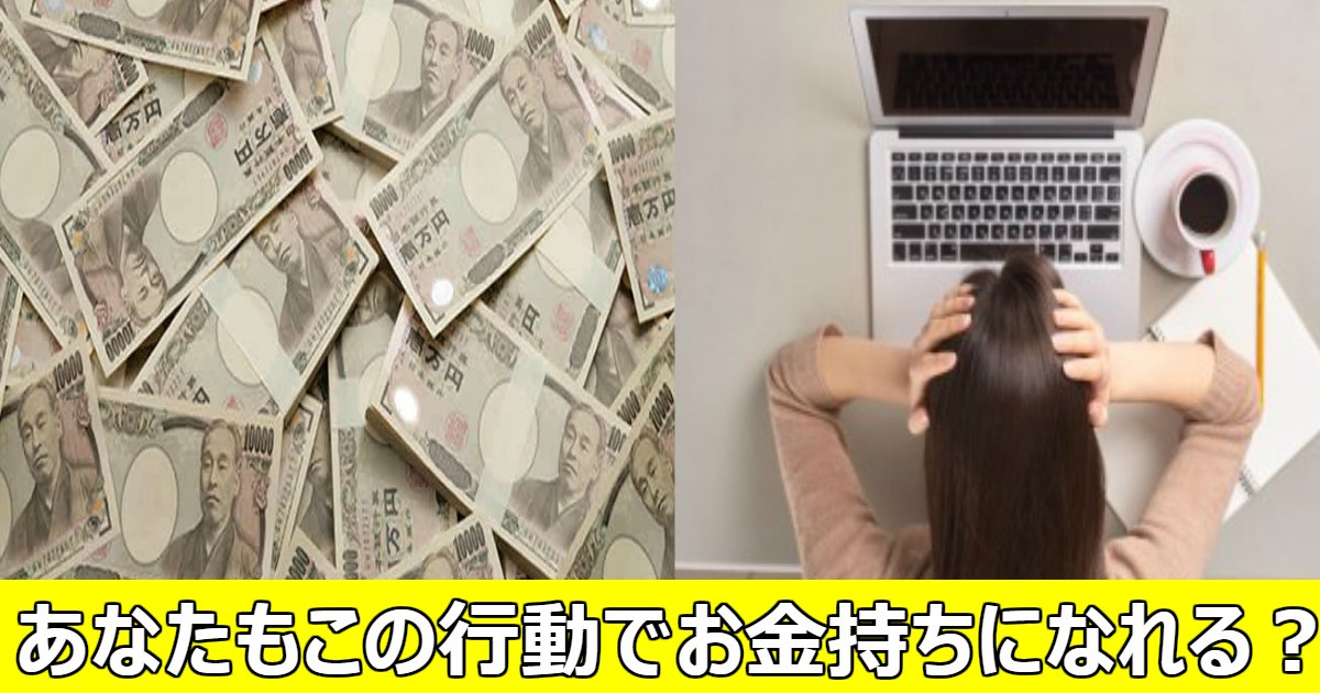 kanemochi.png?resize=412,232 - お金持ちと貧乏人の行動の違いまとめ!お金持ちって賢い