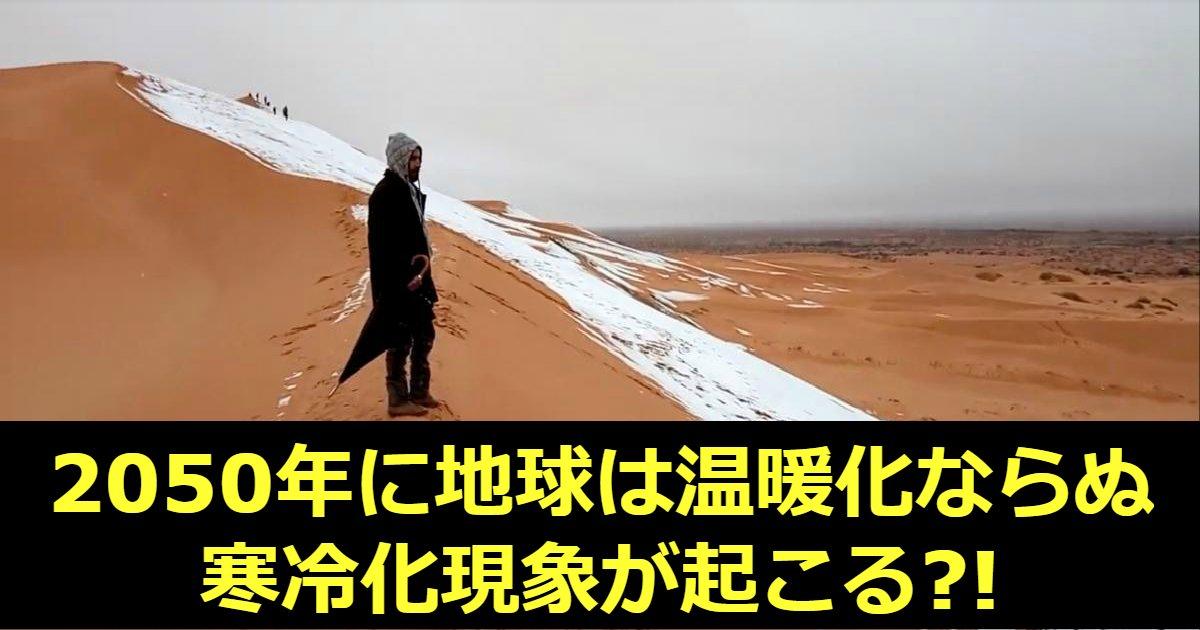 kanrei.png?resize=300,169 - 世界中で異常気象!2050年に地球は完全寒冷化する?