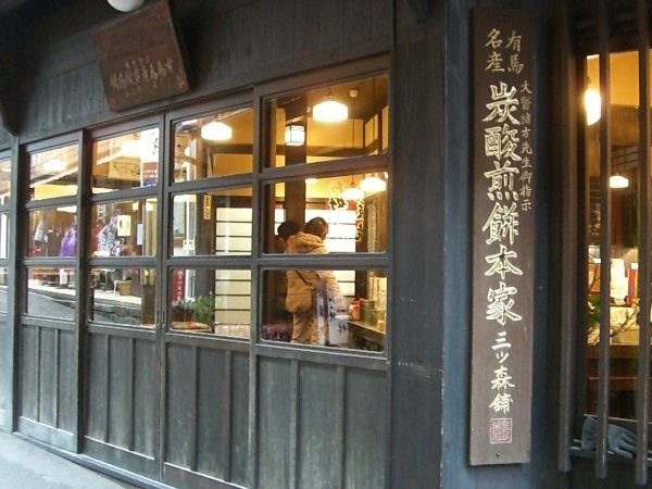 神戸 三津森本舗에 대한 이미지 검색결과