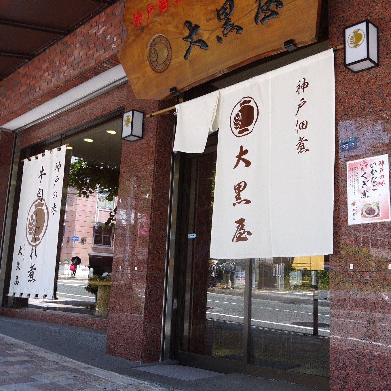 神戸 大黒屋 いかなご에 대한 이미지 검색결과