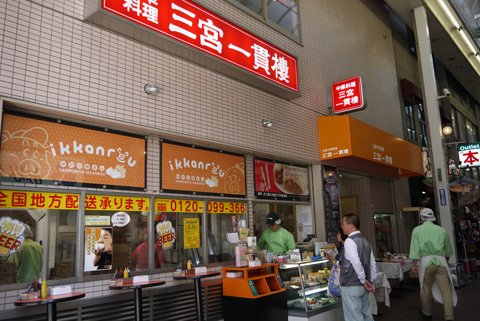 神戸 三宮一貫樓에 대한 이미지 검색결과