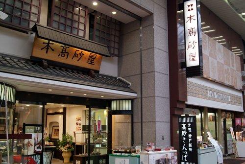 神戸 本高砂屋에 대한 이미지 검색결과