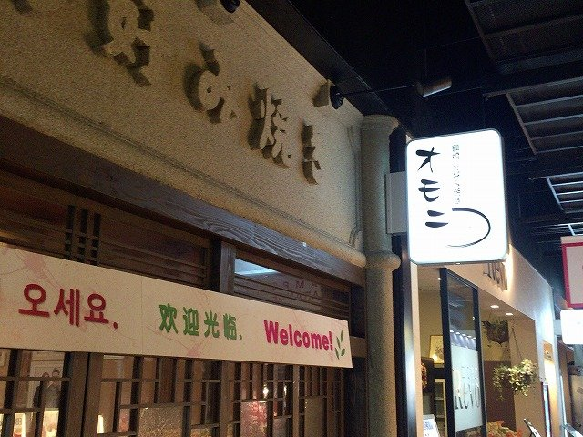 大阪駅 お好み焼き オモニ에 대한 이미지 검색결과