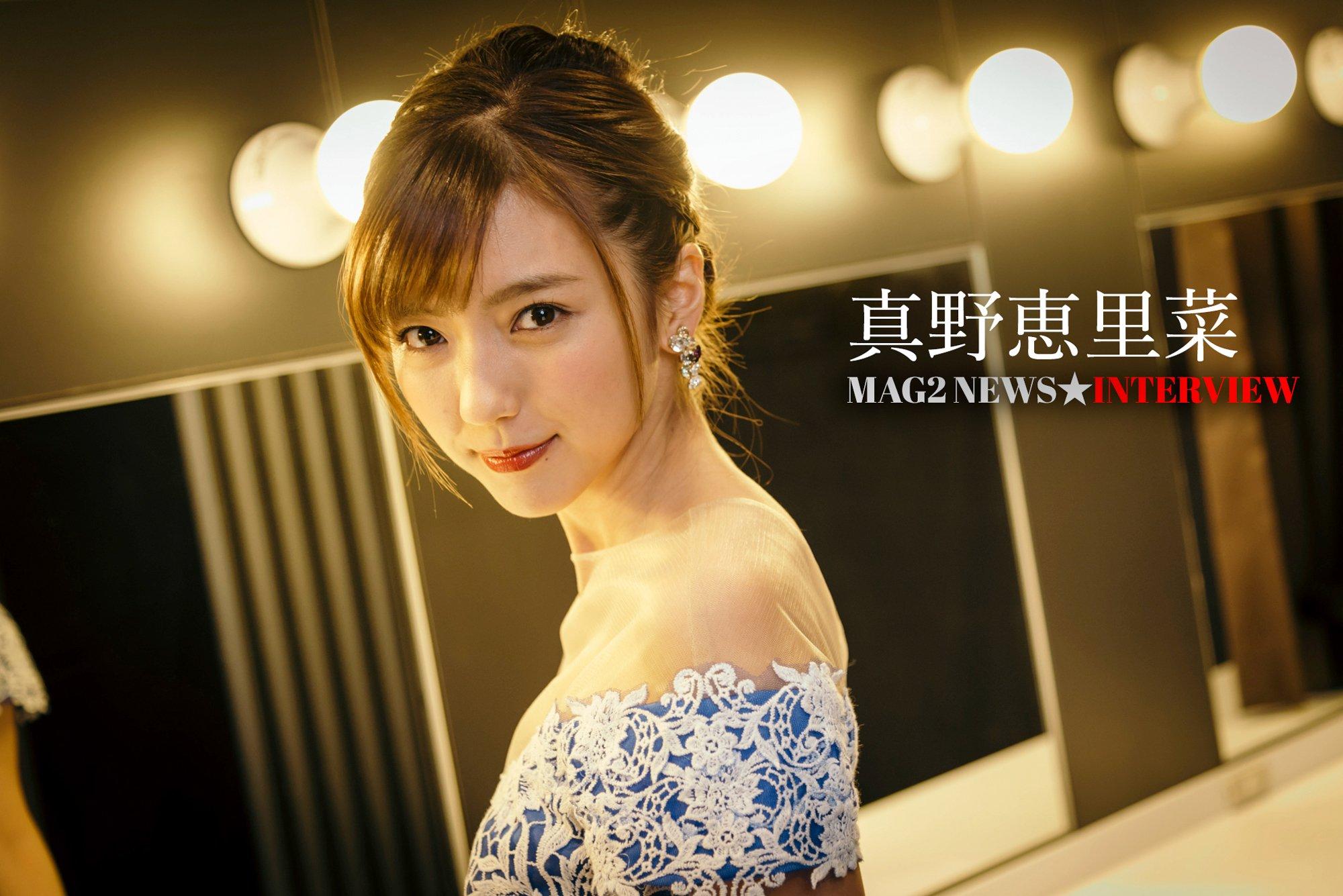 Image result for 真野恵里菜