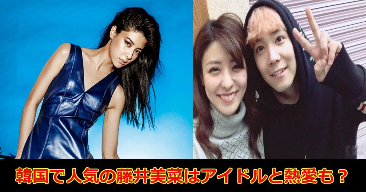 mina.png?resize=300,169 - 韓国で大人気の女優・藤井美菜、韓国アイドルと付き合ってるって本当なの?