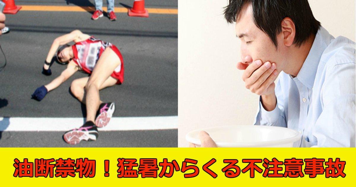 mousho.png?resize=412,232 - 猛暑の時期に起こりやすい不注意による事故まとめ、特に子供は要注意!