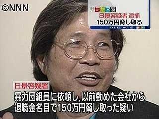 「沖雅也 日景忠男」の画像検索結果
