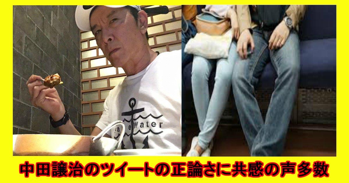 nakata.png?resize=1200,630 - 声優・中田譲治の「電車では男性の横より女性の横に座る」発言に共感の声多数、いやらしい理由ではありませんよ!