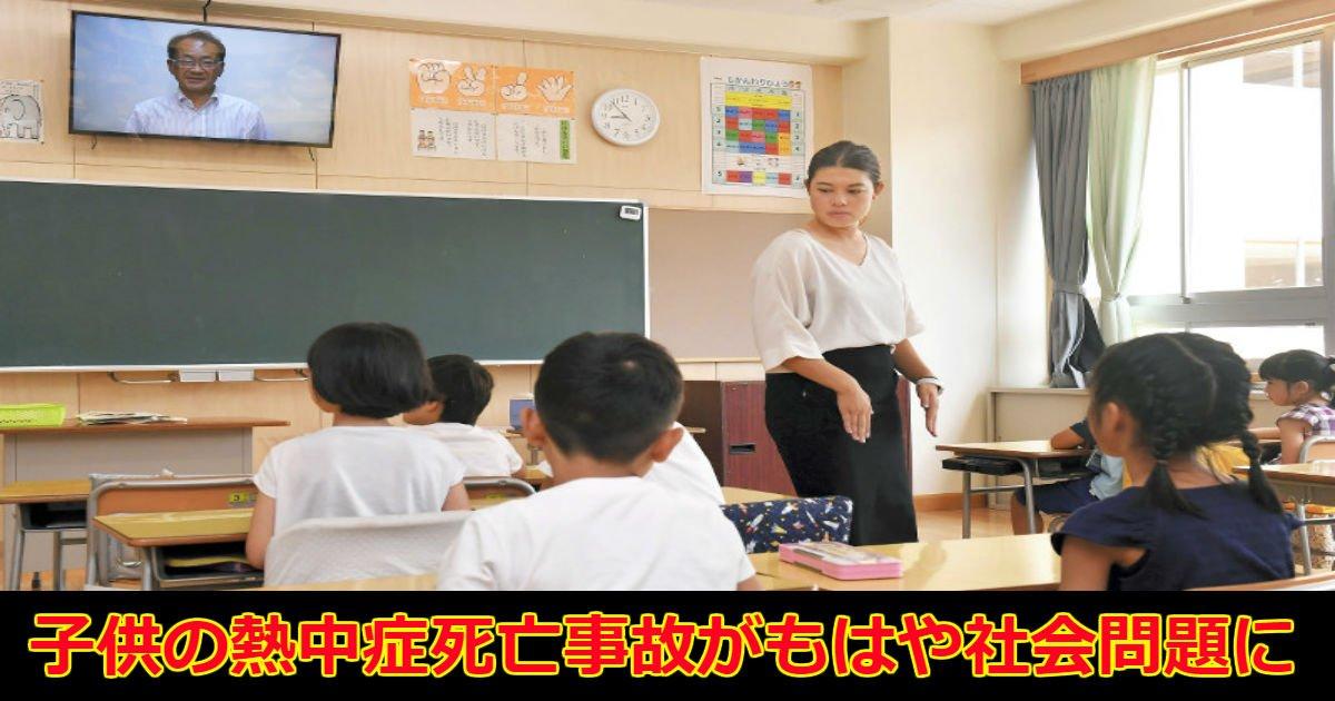 necchusho.jpg?resize=1200,630 - 死亡事故後も続く子供の熱中症が深刻化、なぜ学校側は学習しないのか?