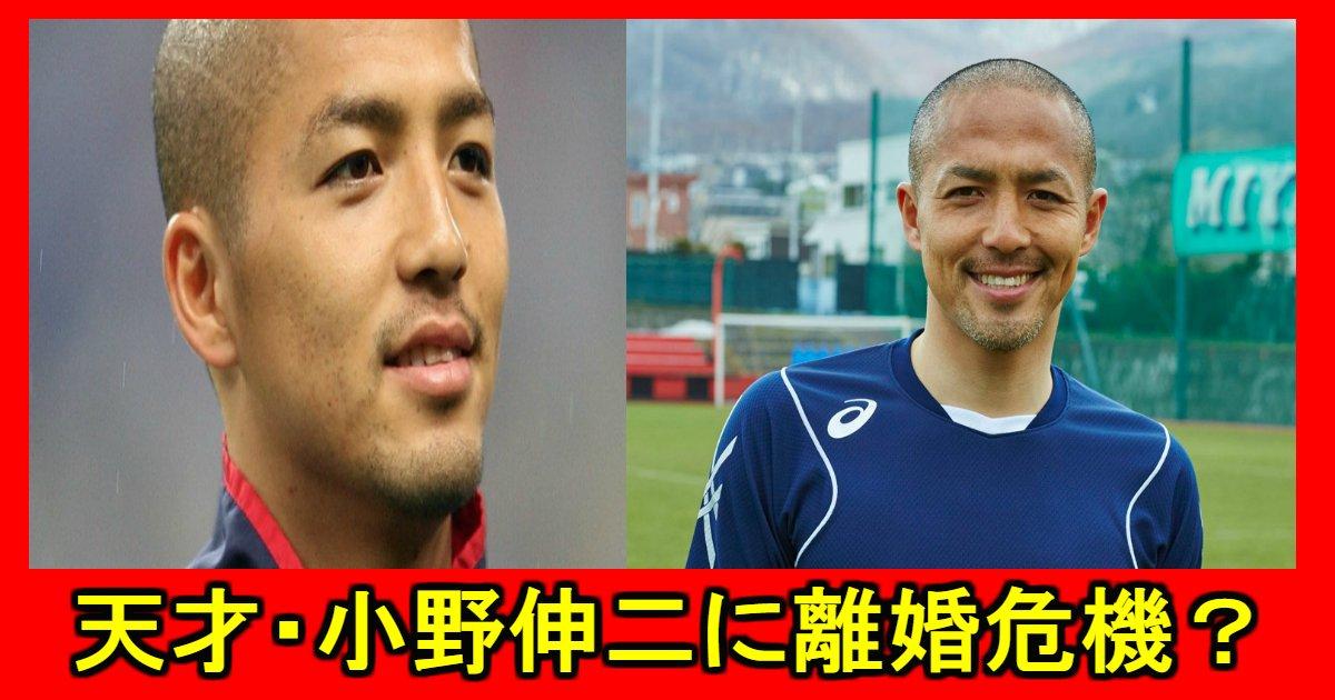 ono.png?resize=300,169 - サッカー界に数々の伝説を残した小野伸二の離婚の噂と現在について