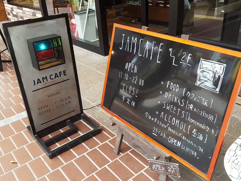 仙台 ジャムカフェ에 대한 이미지 검색결과