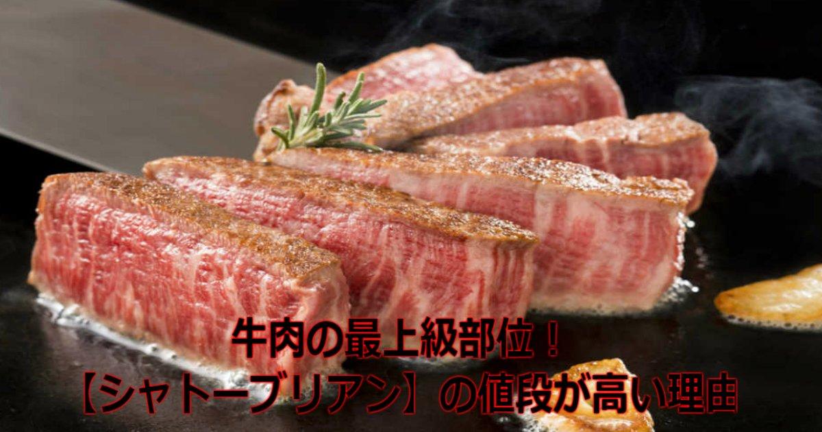 qq 1.jpg?resize=1200,630 - 牛肉の最上級部位!【シャトーブリアン】の値段が高い理由とは、、?