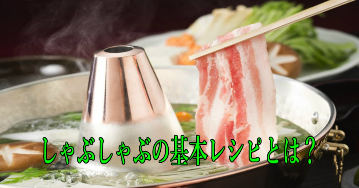 qqq.jpg?resize=1200,630 - 美味しく食べたい!しゃぶしゃぶの基本レシピとは?