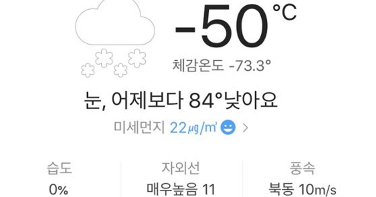 s 43.jpg?resize=300,169 - 폭염으로 전국이 고생했던 15일, 실시간 검색어에 '포항 날씨'가 올라온 이유