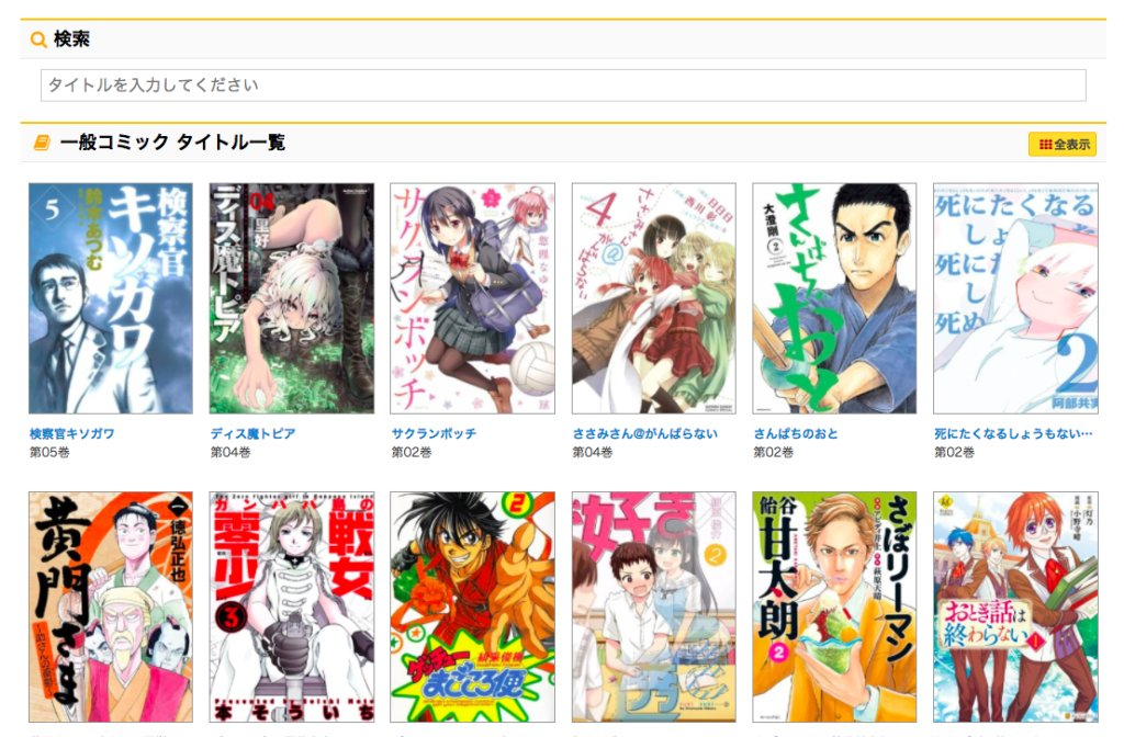 Image result for 漫画タウン