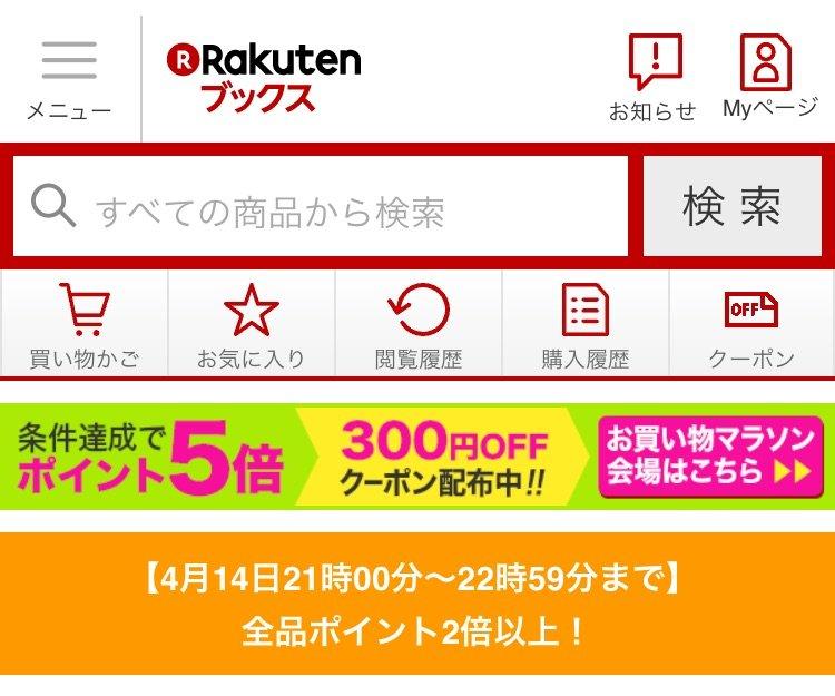 Image result for Rakuten ブックス