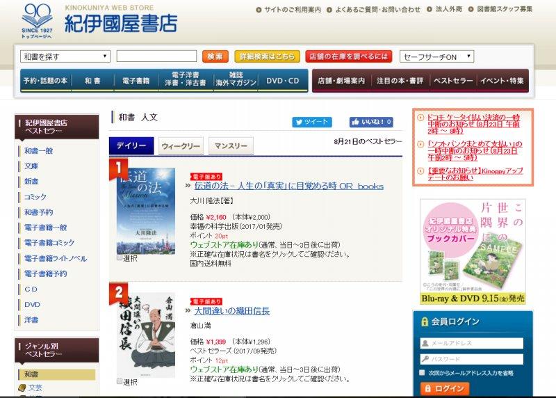 Image result for オンライン 紀伊国屋書店
