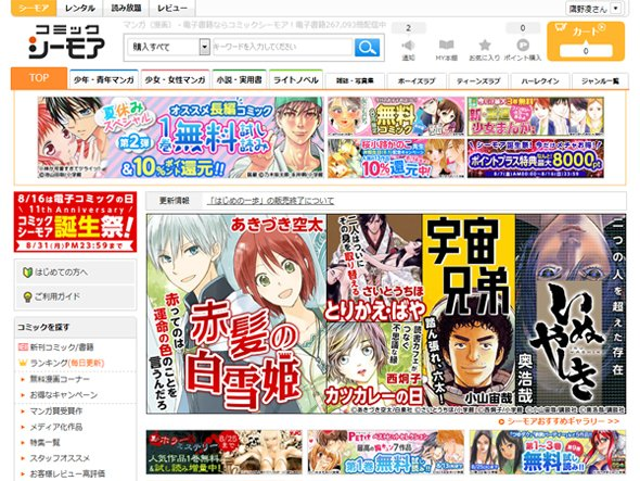 Image result for コミックシーモア