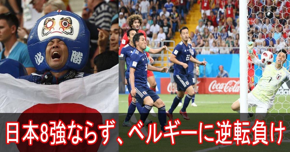 soccer ttl.jpg?resize=300,169 - 日本終戦、強豪ベルギーに逆転負け...16強の壁越えられず