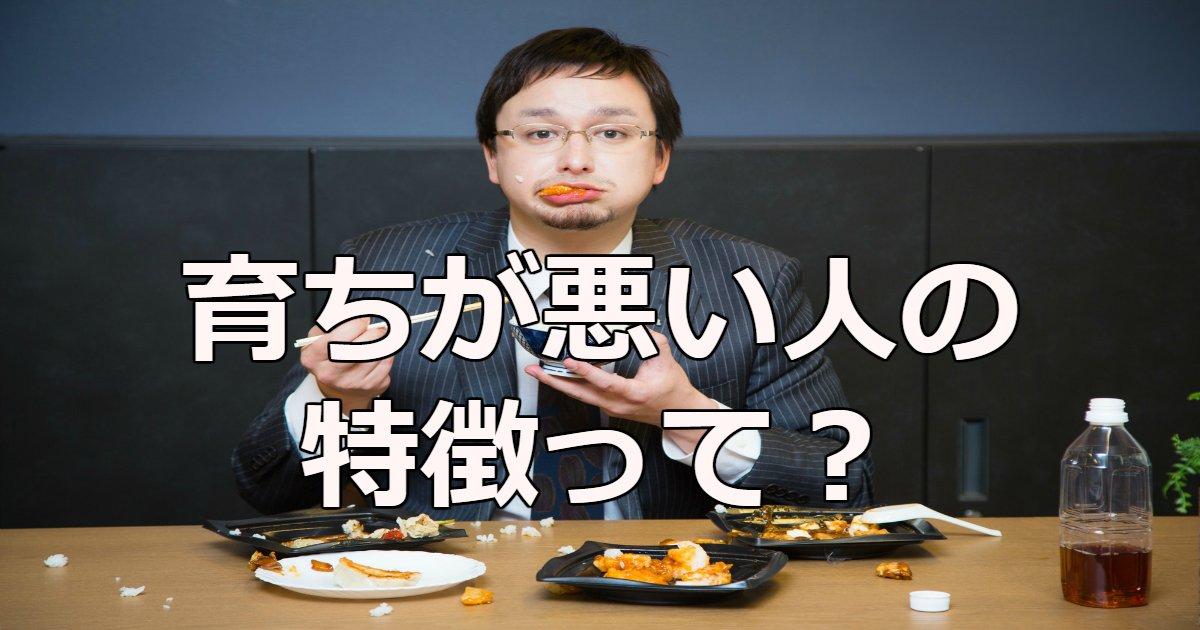 sodachi.png?resize=1200,630 - 育ちが悪い人の特徴まとめ!こんな行動は要注意