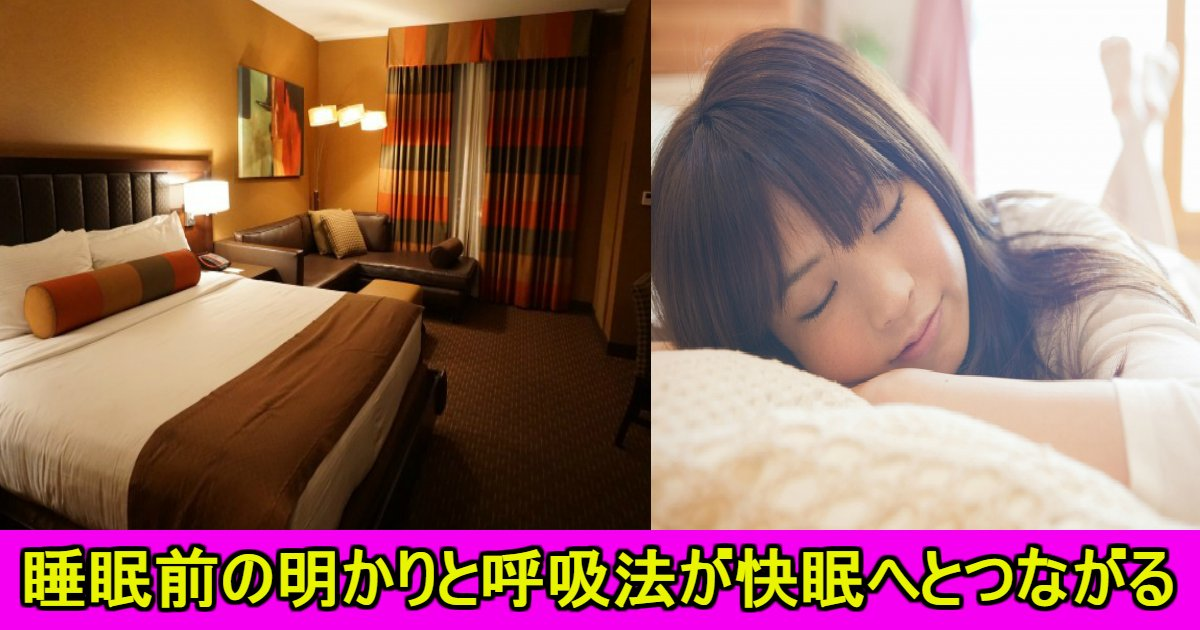 suimin.png?resize=300,169 - 睡眠30分前に明かりを暗くし10分前に呼吸を整えればよく寝れる?