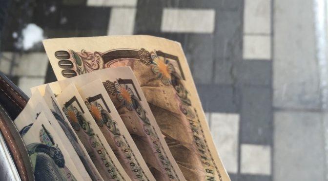 「お金に汚い」の画像検索結果