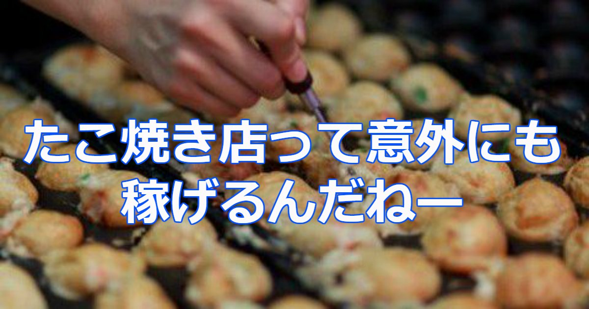 takoyaki.png?resize=412,232 - 出店のたこ焼き店の売り上げがスゴいのは脱税が理由?その真相についてまとめてみた