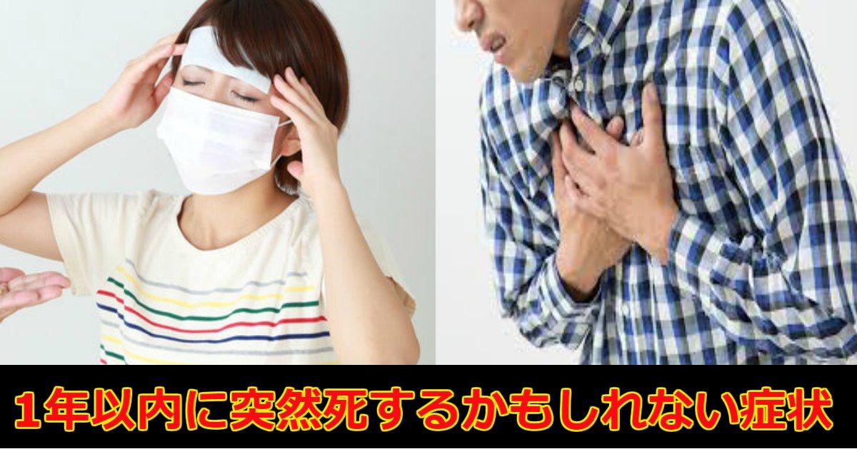 totuzen.png?resize=300,169 - こんな症状が現れたら1年以内に突然死する?どんな症状があるの?