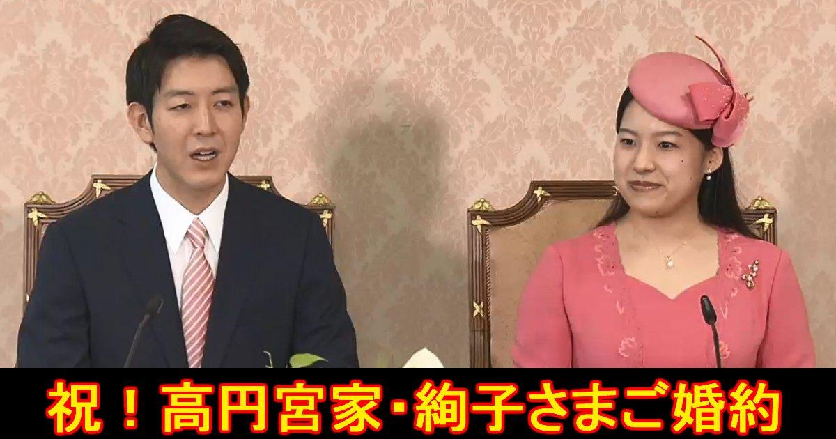 unnamed file 10.jpg?resize=300,169 - 高円宮家の三女絢子さまが婚約『この方となら』