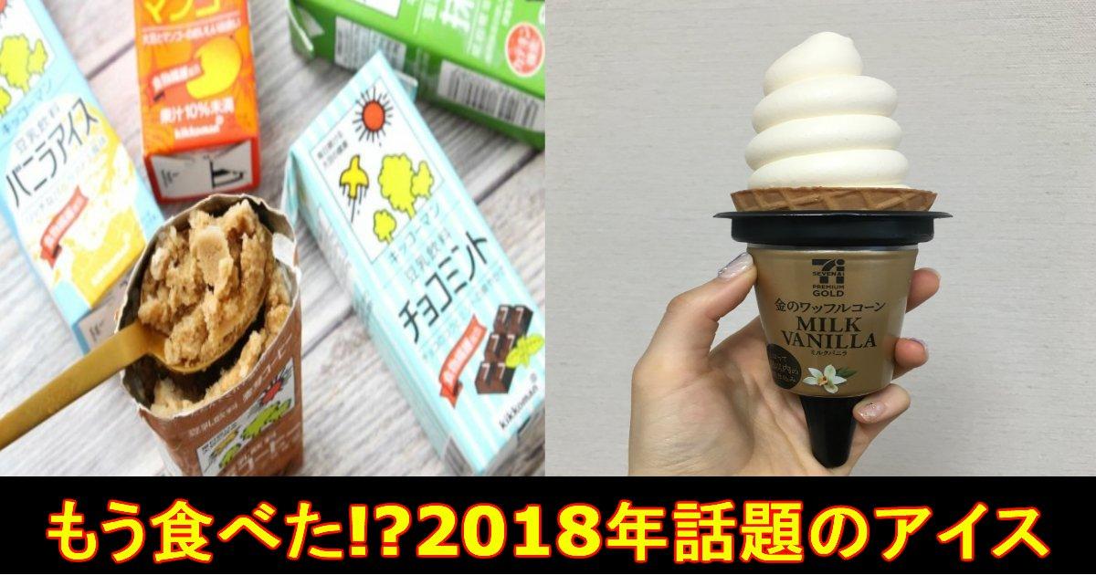 unnamed file 2.jpg?resize=1200,630 - 【2018年上半期】超美味しい!?話題の『絶品アイスクリーム』