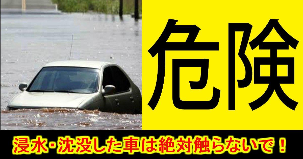 unnamed file 22.jpg?resize=300,169 - 【二次災害注意】浸水・水没した車には絶対触らないで!