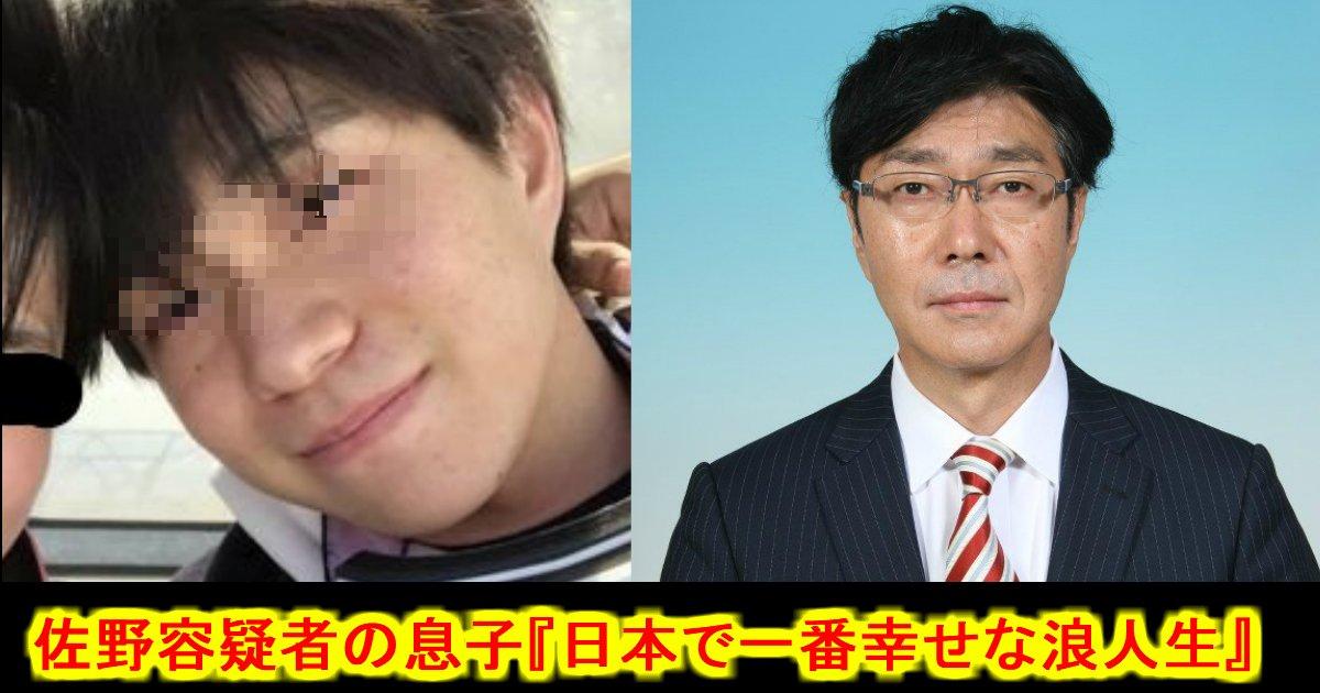 unnamed file 24.jpg?resize=1200,630 - 佐野太容疑者と裏口入学した息子がヤバい・・?