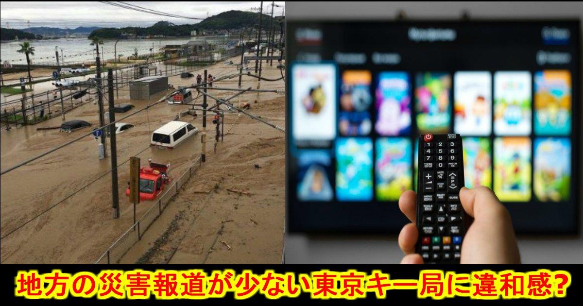 unnamed file 39.jpg?resize=300,169 - 【報道格差】地方の災害に東京のキー局が冷たいのは何故か?