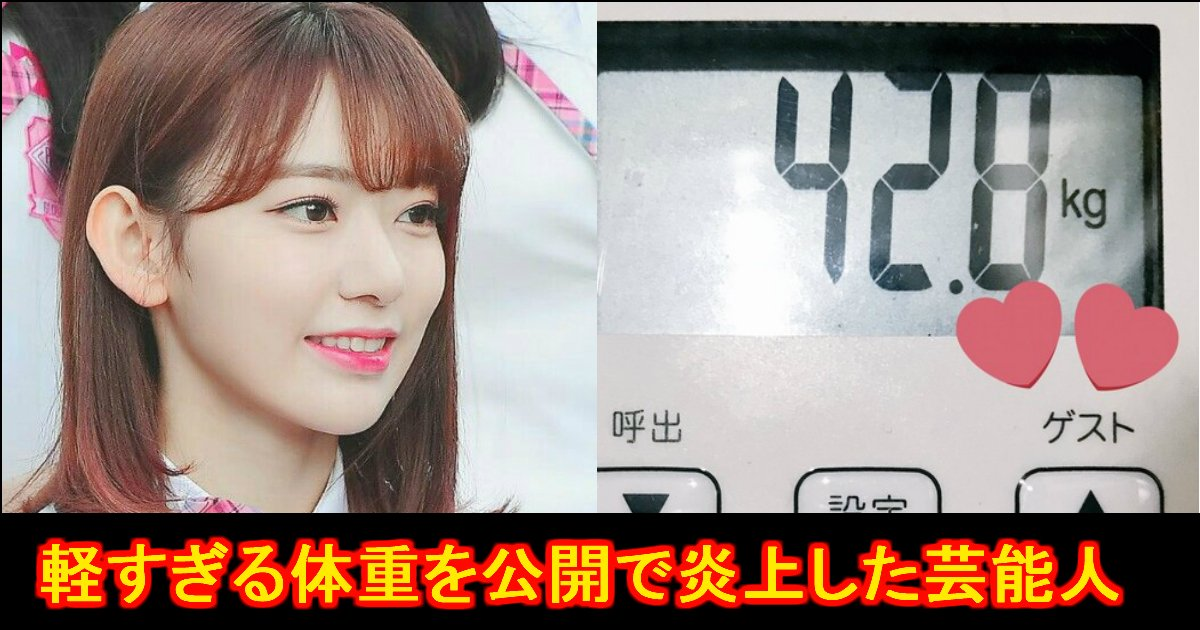 "unnamed file 43.jpg?resize=300,169 - 【宮脇咲良42㎏・菜々緒49㎏】""体重公開""で炎上した芸能人"