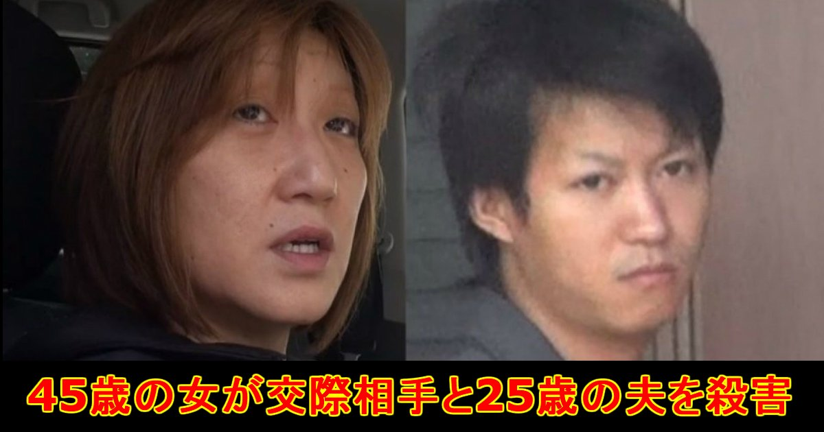 unnamed file 45.jpg?resize=300,169 - 45歳の富士子容疑者『息子と同じ年齢25歳の旦那』殺害..