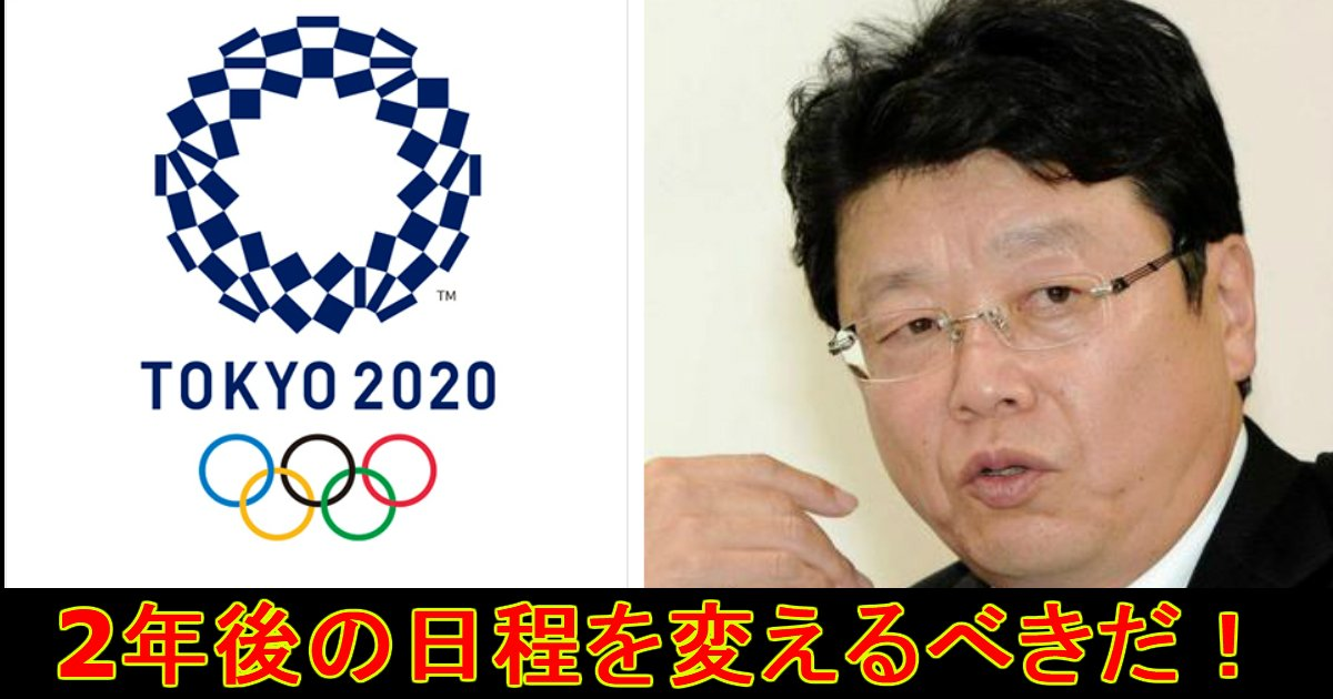 unnamed file 51.jpg?resize=1200,630 - 北村弁護士「東京オリンピックの日程を変えるしかない』