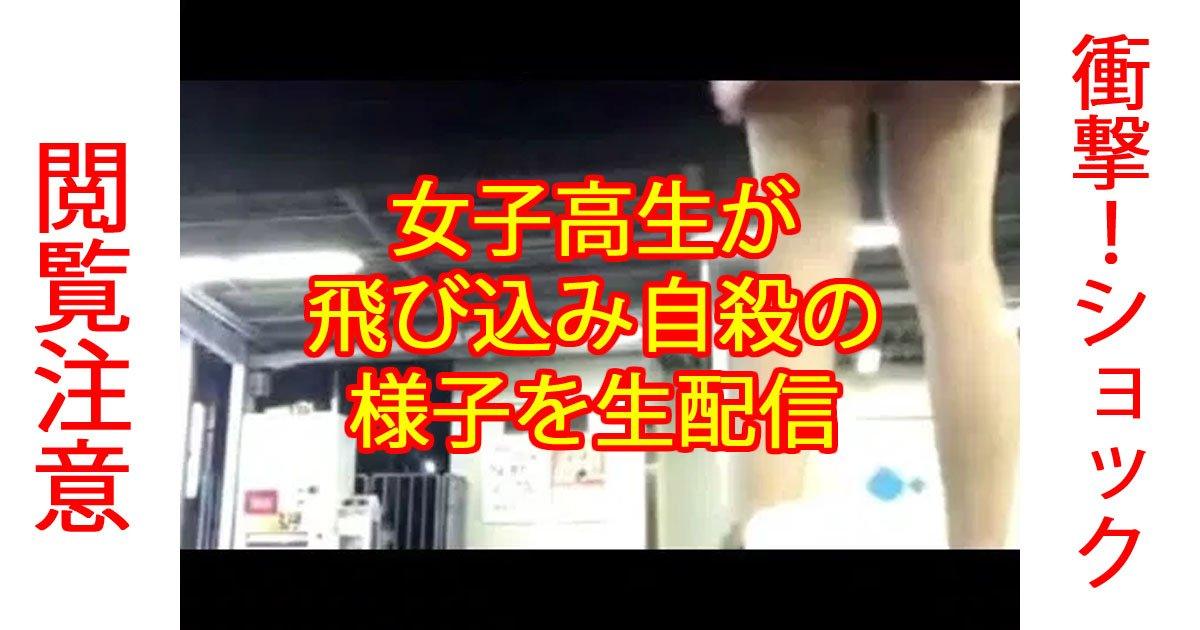 自殺 配信 動画