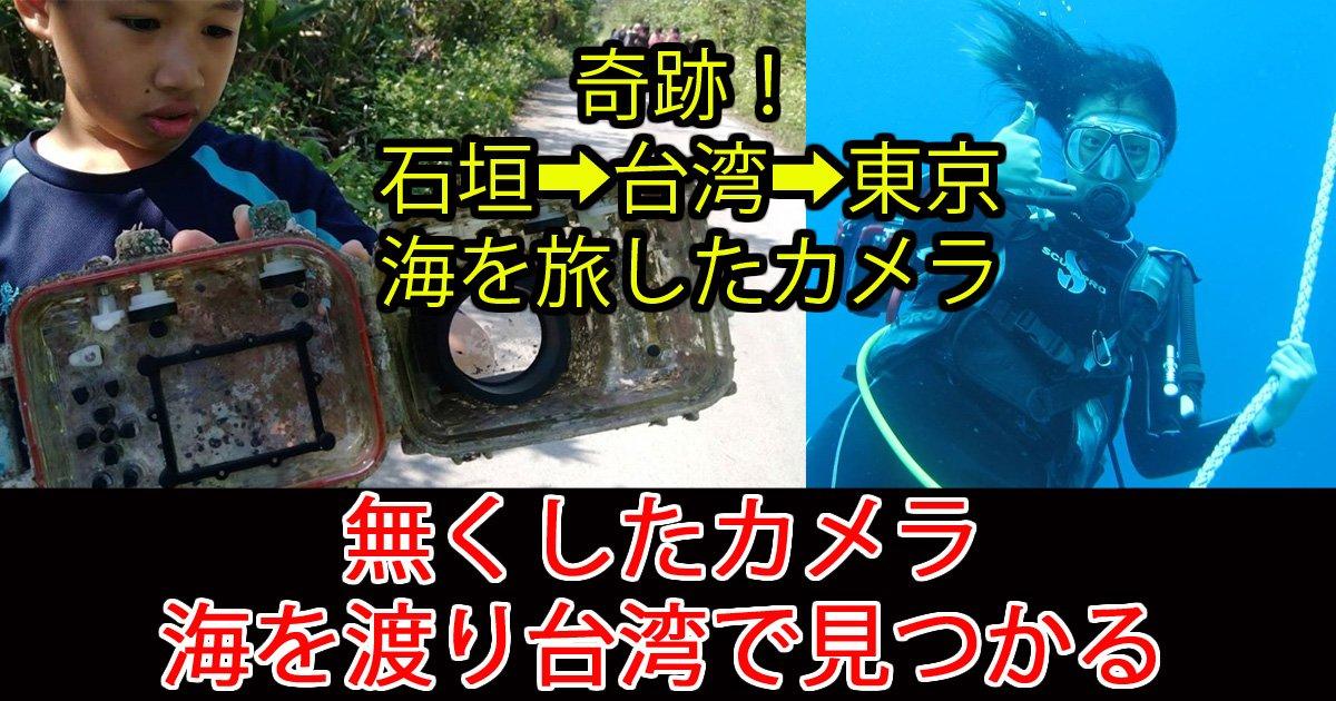 untitled 7.jpg?resize=1200,630 - 東京の女子大生のカメラ、2年後に台湾で見つかる