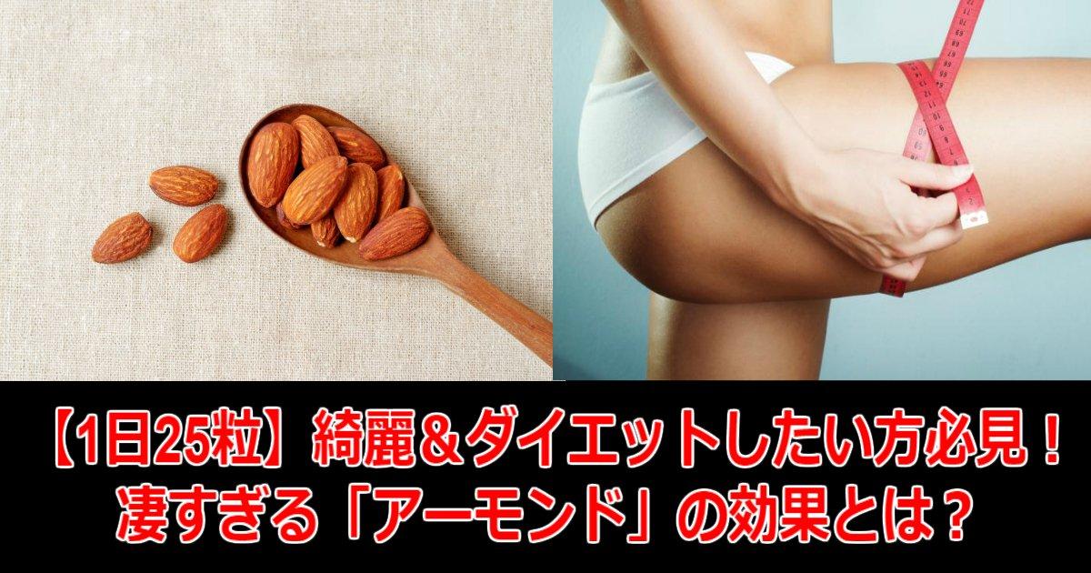 w 1.jpg?resize=1200,630 - 【1日25粒】綺麗&ダイエットしたい方必見!凄すぎる「アーモンド」の効果とは?