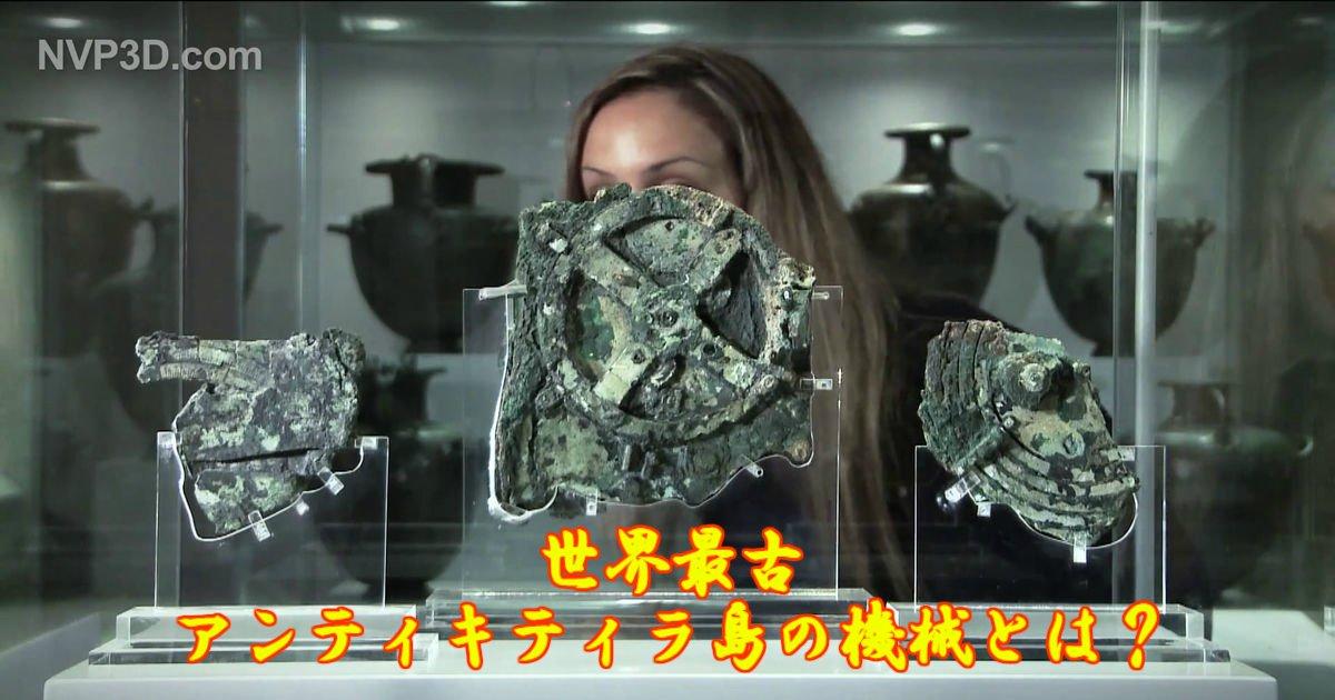w.jpg?resize=1200,630 - 【世界最古】2100年前のコンピューター『アンティキティラ島の機械』とは