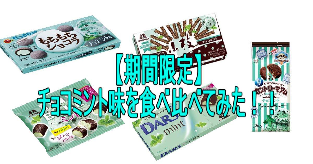 1 102.jpg?resize=412,232 - 【期間限定】コンビニで購入できる「チョコミント味」食べ比べ感想!!