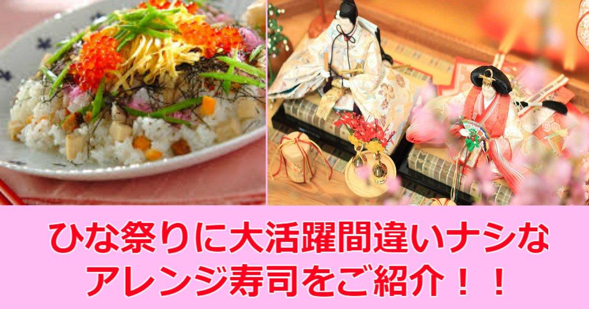 1 112.jpg?resize=412,232 - 【簡単】ひな祭りに大活躍間違いなし!可愛いアレンジ寿司3選をご紹介します。