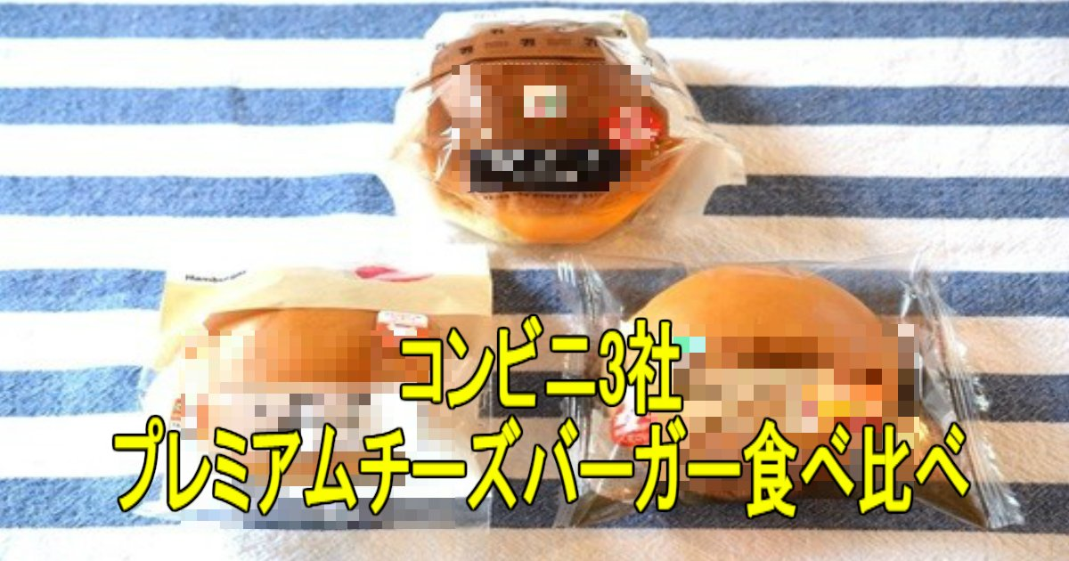 1 154.jpg?resize=636,358 - コンビニのプレミアムチーズバーガーを食べ比べてみた!!