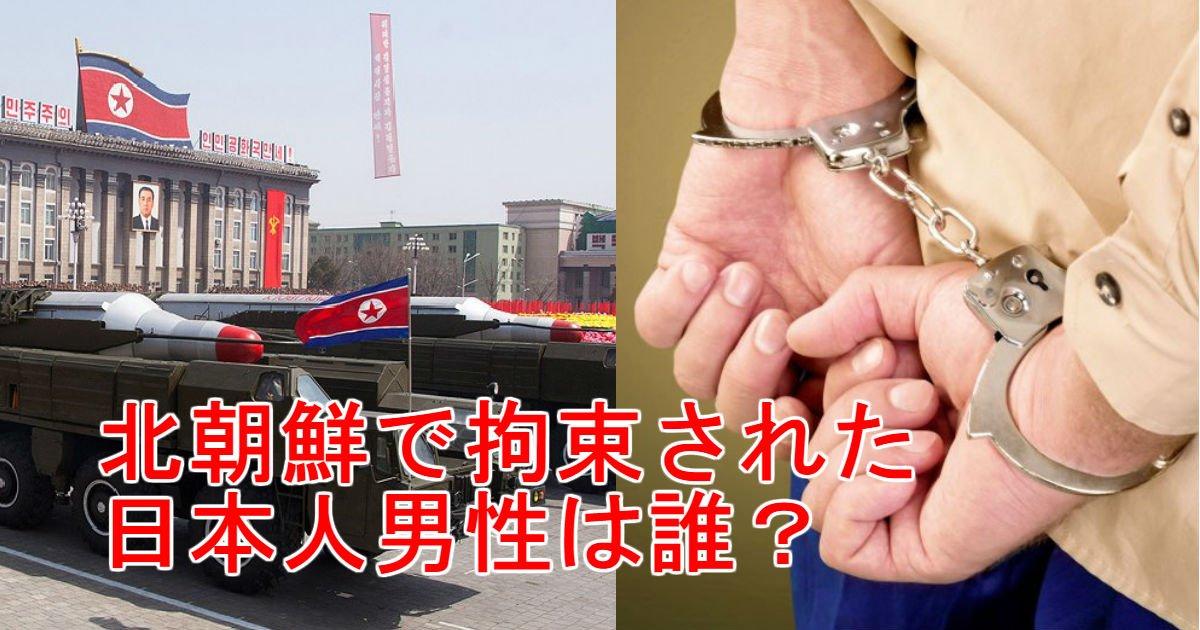 1 222.jpg?resize=1200,630 - 杉本倫孝の顔画像あり!北朝鮮での犯罪がヤバすぎる!北朝鮮旅行は簡単に行ける?